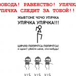 ypyachka